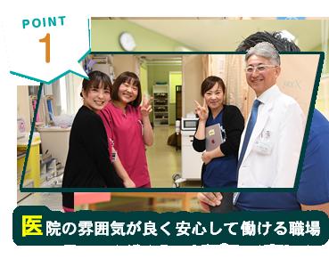 POINT1 医院の雰囲気が良く安心して働ける職場