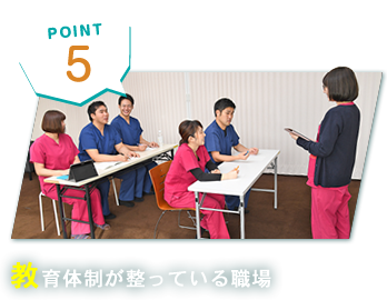 POINT5 教育体制が整っている職場